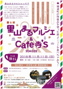 里山まるマルシェ&Cafe寺'S