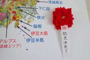 日本ジオパーク認定