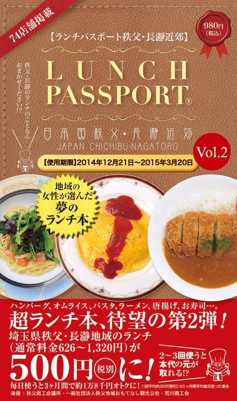 秩父ランチパスポートVol2-表紙