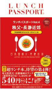 ランチパスポート秩父・長瀞近郊vol.4