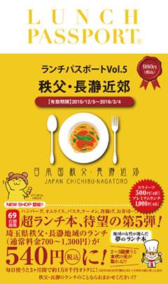 ランチパスポート秩父・長瀞近郊vol.5