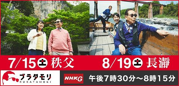 NHK「ブラタモリ」秩父・長瀞の画像
