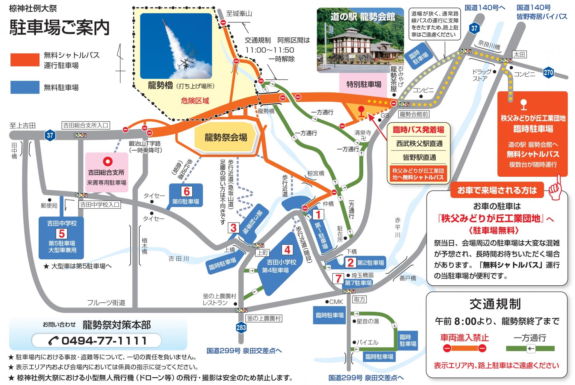 龍勢祭周辺交通規制図