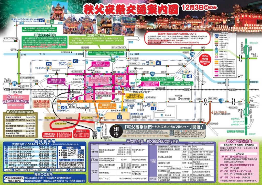秩父夜祭交通案内図2017