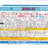 西武観光バス三峯神社線正月三が日特別ダイヤ