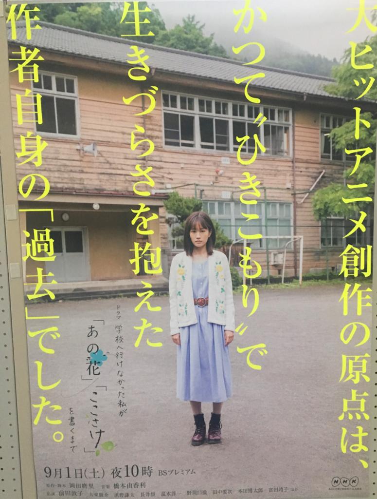NHK BSプレミアム ドラマ『学校へ行かなかった私が「あの花」「ここさけ」を書くまで』