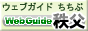 Webguide 秩父