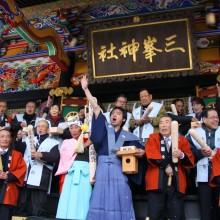 三峯神社ごもっとも神事