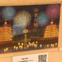 寶登山神社御朱印展の画像