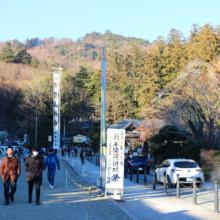 寶登山神社・新年開運祈願祭の画像