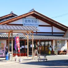 龍勢茶屋の画像