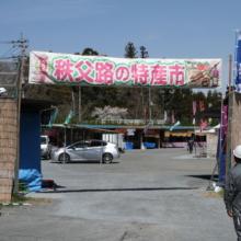 芝桜の丘 秩父路特産市の画像