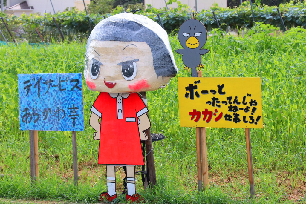 下吉田フルーツ街道 案山子祭りの画像