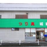 城峰釣具店