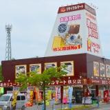 リサイクルマート秩父店