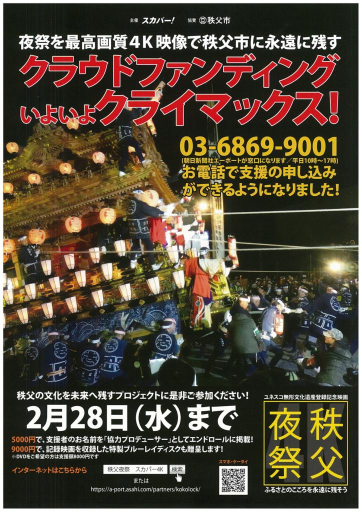 スカパー秩父夜祭4K動画