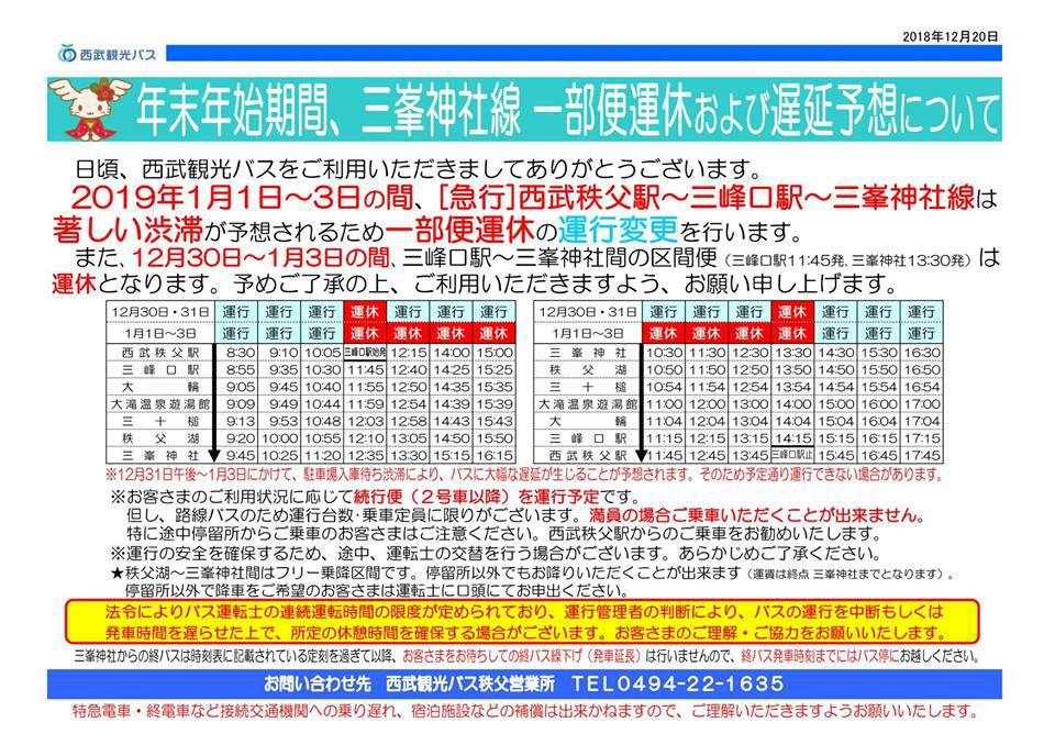 西武観光バス三峯神社線時刻表変更