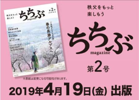 ちちぶマガジン第2号
