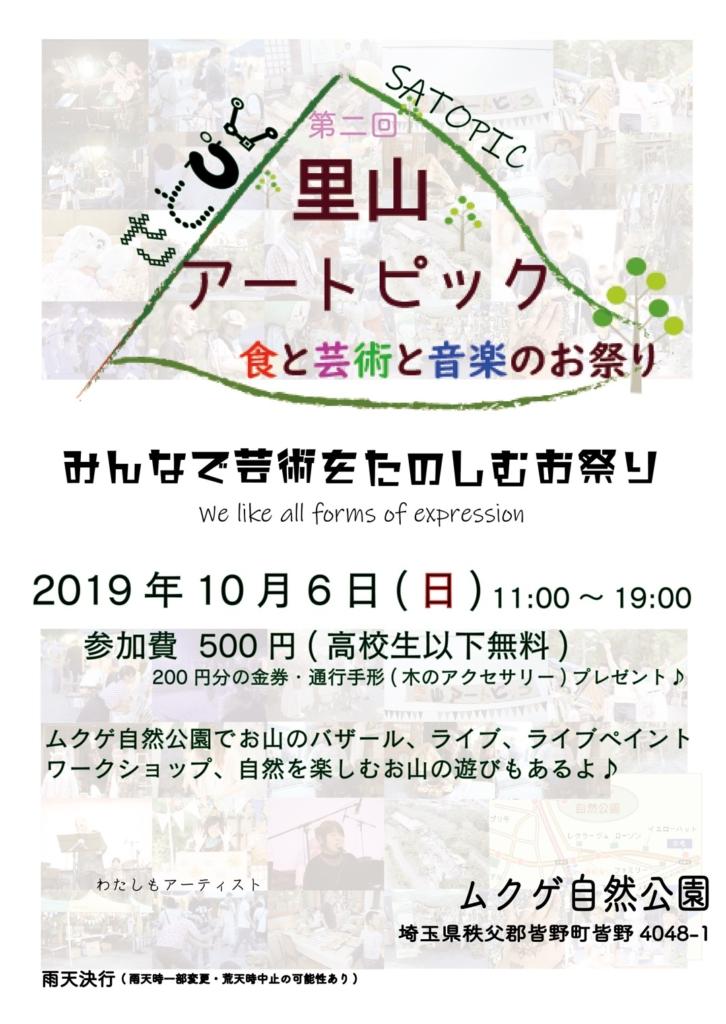第2回 里山アートピック 〜食と芸術と音楽のお祭り〜