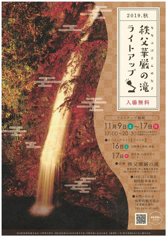 秩父華厳の滝ライトアップ2019