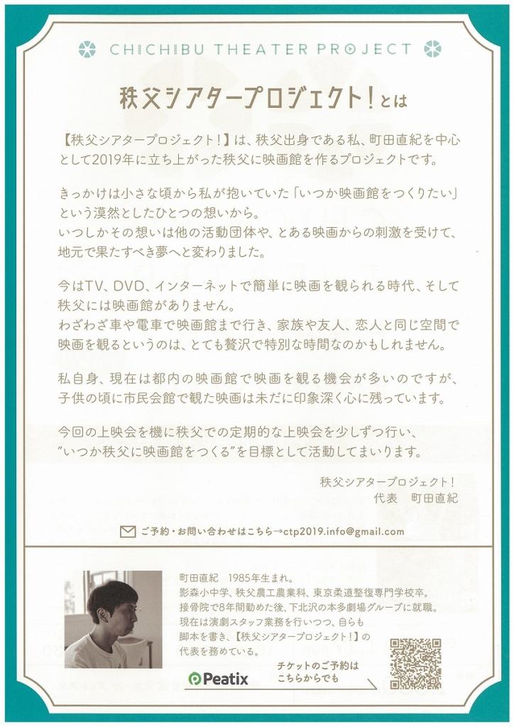 秩父シアタープロジェクトPart.1