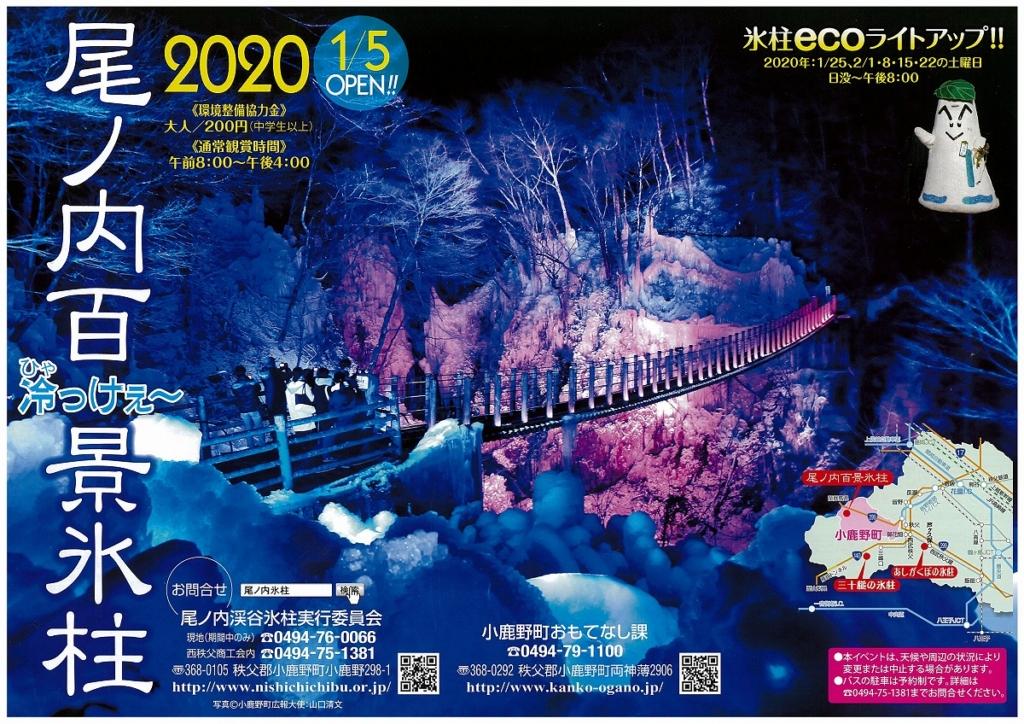 尾ノ内百景氷柱2020