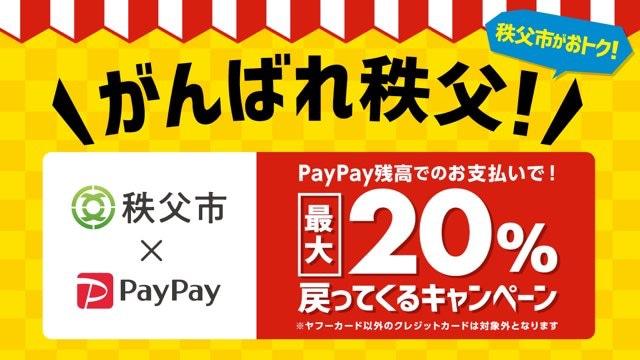 PayPay がんばれ秩父!最大20%戻ってくるキャンペーン