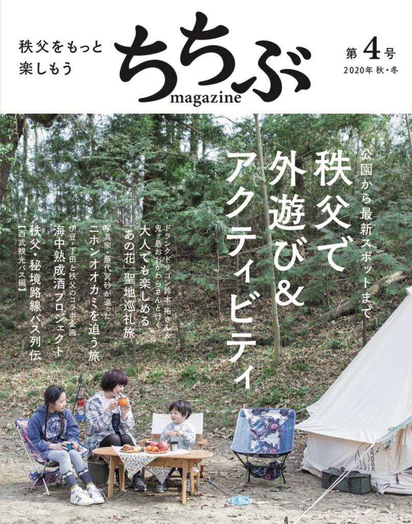 ちちぶmagazine_第4号表紙