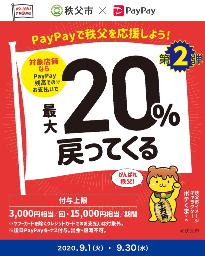 paypay秩父市キャンペーン